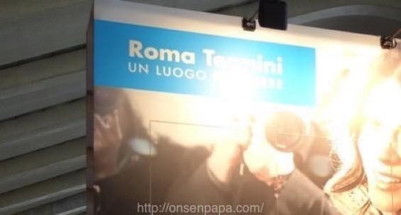 ローマ テルミニ駅 DSC01737