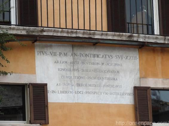 おすすめ ローマ パンテオン 02728