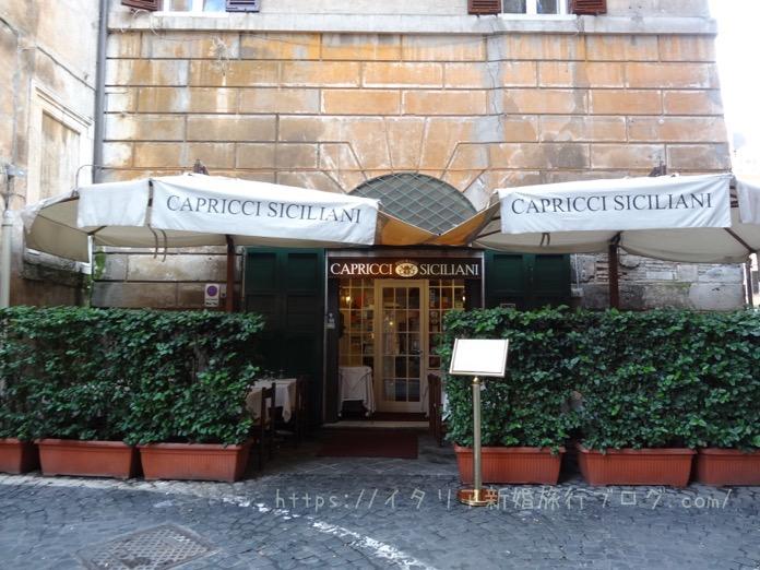 イタリア 新婚旅行 ブログ DSC02653
