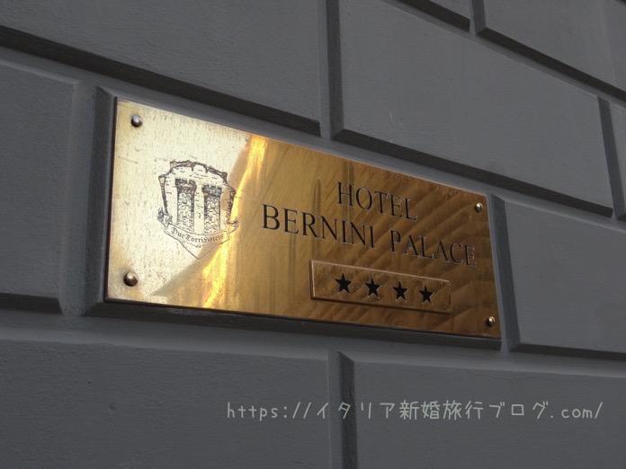 イタリア 新婚旅行 ホテル フィレンツェ ブログ DSC01440